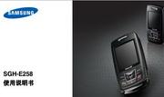 三星SGH-E258手机使用说明书