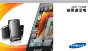 三星SGH-F488E手机使用说明书