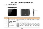 联想Lenovo A370e手机使用说明书