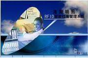 明熙RFID智能档案管理系统 1.0
