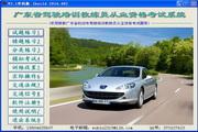 广东省驾驶培训教练员从业资格考试系统 2.2