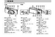 卡西欧EX-ZR1500数码照机使用说明书