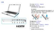 索尼VPCZ23S0C笔记本电脑使用说明书