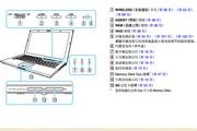 索尼VPCZ23S2C笔记本电脑使用说明书