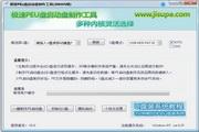 极速PEu盘启动盘制作工具(u盘装系统软件)