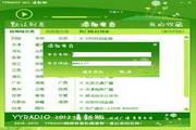 YYRADIO网络收音机 清新版
