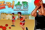 自由篮球投篮...