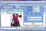 衣管家服装销售管理软件