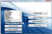 互动投影软件...