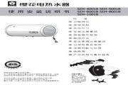 樱花SEH-8001B电热水器使用安装说明书