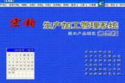 宏钧生产加工管理软件(机电产品组装) 专业版 14.9