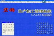 宏钧生产加工管理软件(山产品加工) 专业版 14.9