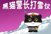 黑猫警长打雪球...