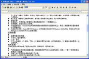 维维加密文档...