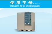 伟创SD620-T3-045驱动器使用说明书