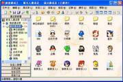 超级通讯王(SuperPIM) 3.1