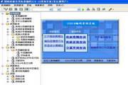 国际疾病分类标准编码ICD-10查询系统 4.0