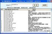 SEO准确外链查询工具 8.0