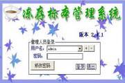 冻存标本管理系统
