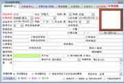 中源校·园收费管理系统 5.8.0.3(高级版)