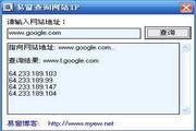 易窗查询网站IP...