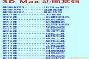 3D Max基础教程
