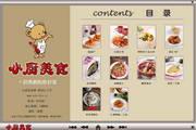小厨美食菜谱 十道香艳的鱼虾菜