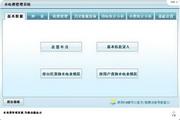 宏达水电费管理系统