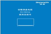 创维58G6液晶彩电使用说明书