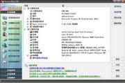 Windows优化大师 7.99 Build 13.604