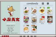 小厨美食菜谱-十款低脂美味菜
