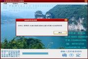 欣欣水费收费管理系统 2015(中国红皮肤)旗舰版