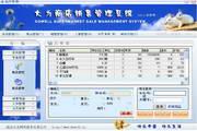 大为通用型销售管理系统 2012.7.3