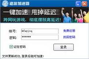 遨游网游加速器 4.6.19E版