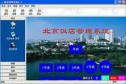 璐胜饭店管理软件