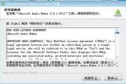 iMacsoft Audio Maker