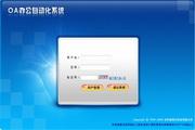 OA办公自动化系统 3.1