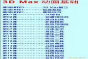 3D Max教程 1.1