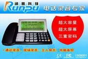 润普E型录音电话管理软件及驱动