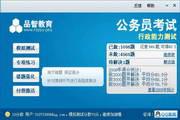 品智2012年國家及31省公務員考試軟件
