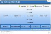 宏达物业收费管理系统