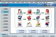 图远电脑行业专用管理系统 标准版 5.0.7.6