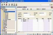 易事通餐厅食堂管理软件 4.4