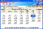 南极星万年历(NJStar Chinese Calendar)