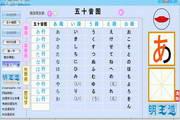 明王道日语五十音图快速记忆法 1.00