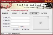 飘零网络验证系统 金盾SQL版 ..
