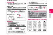 LG T65MS33PDE洗衣机使用说明书