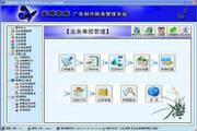 蓝蝶智能广告制作管理系统