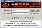 战网加速器 2.82