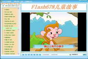 Flash678儿童故事